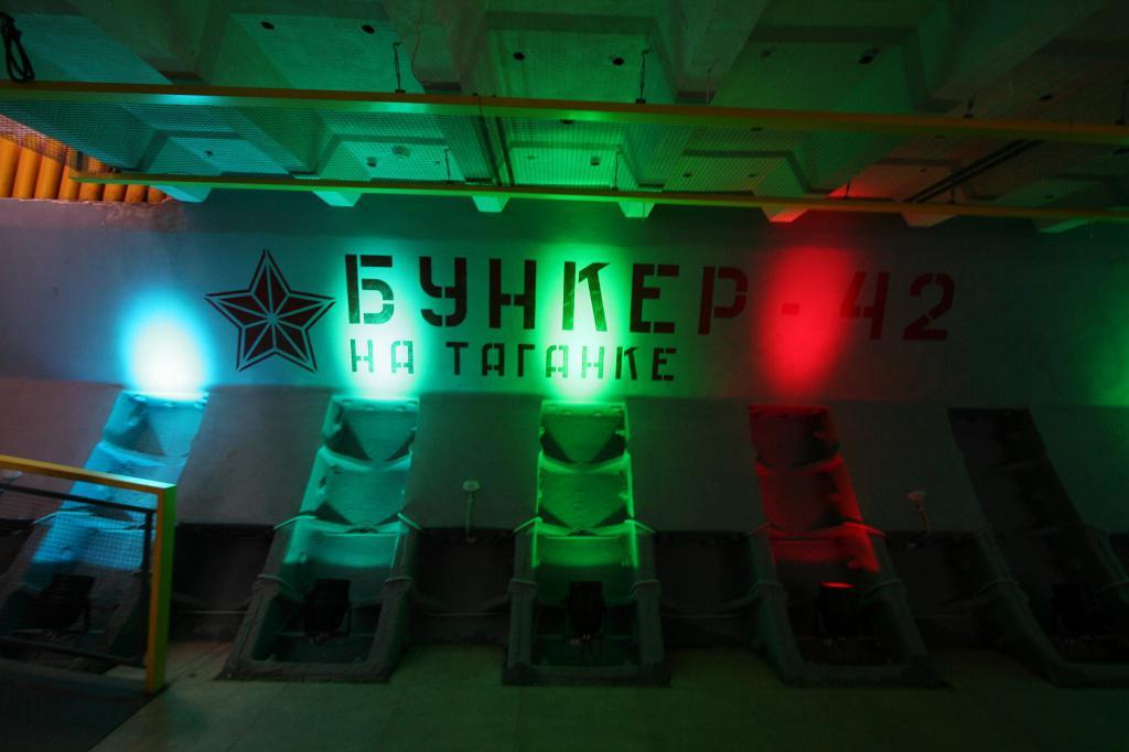 bunker-42-na-taganke.jpg